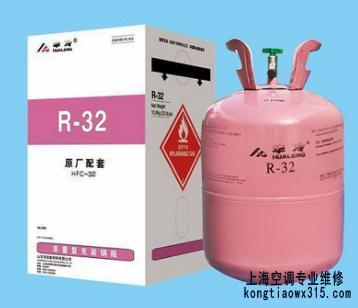 R32制冷剂空调安装及维修操作方法