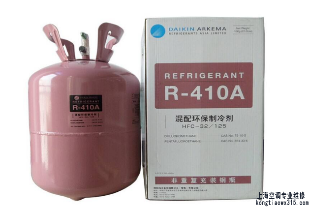 410A空调加注制冷剂注意的方法